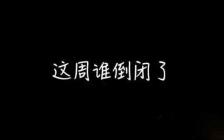李书国|实体店营销咨询