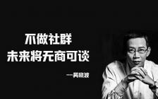 李书国|社群商业架构咨询